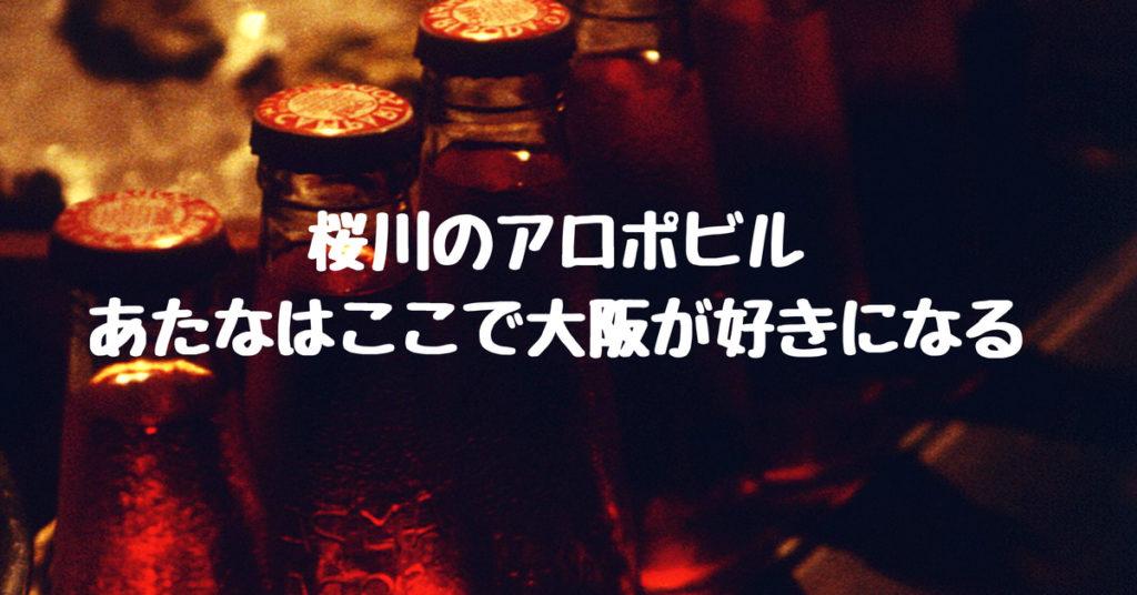 桜川のアポロビルのイメージ画像