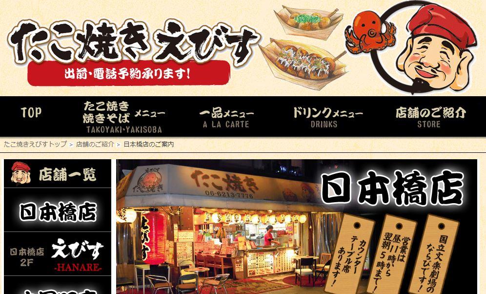 大阪のたこ焼き屋えびすやの写真
