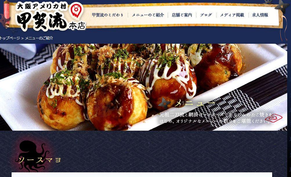 大阪のたこ焼き屋甲賀流の写真