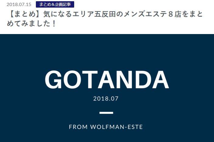 五反田エリアまとめ記事