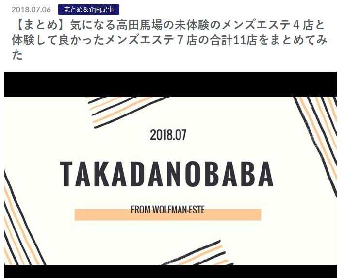 高田馬場エリアまとめ記事