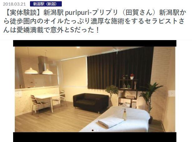 新潟駅のメンズエステ店のpuripuri(ぷりぷり)の写真