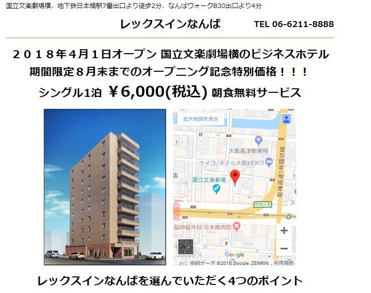 日本橋駅のホテルレックスインなんばの写真