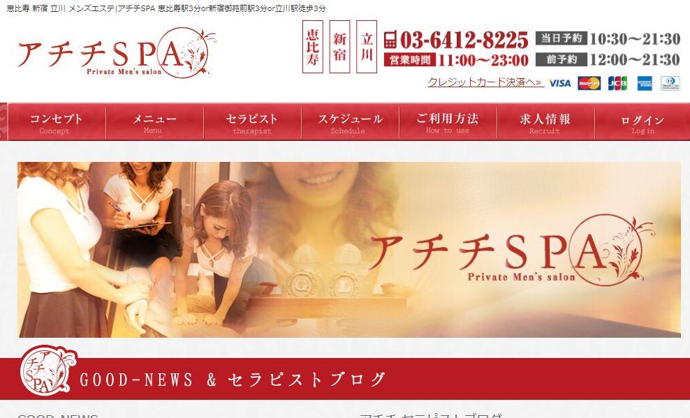 立川のメンズエステ店アチチSPAの写真