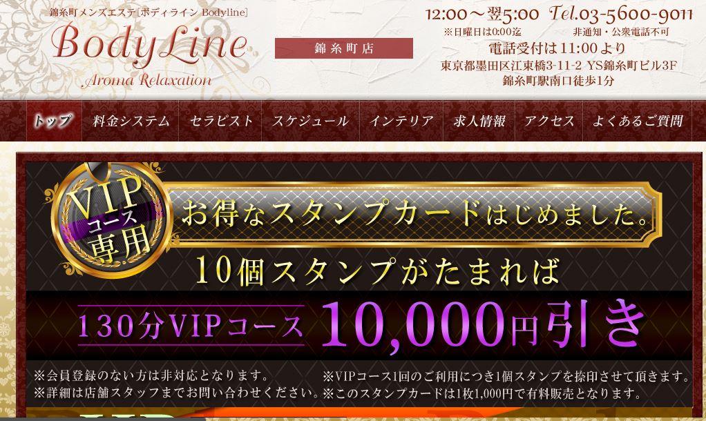 錦糸町のメンズエステ店Bodyline(ボディライン)の写真
