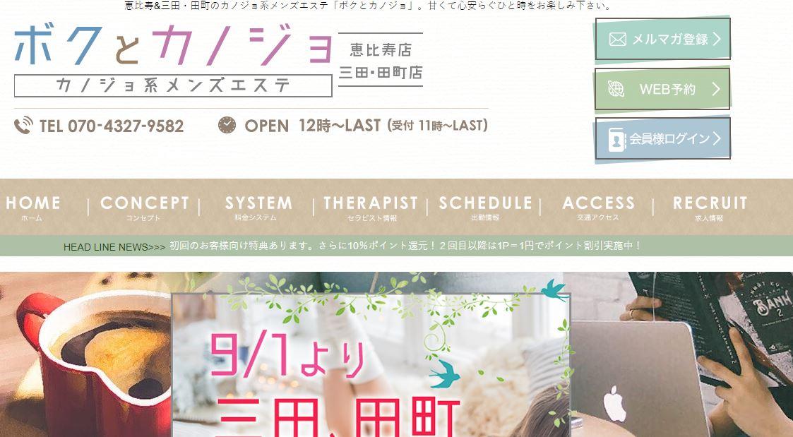 三田のメンズエステ店ボクとカノジョの写真