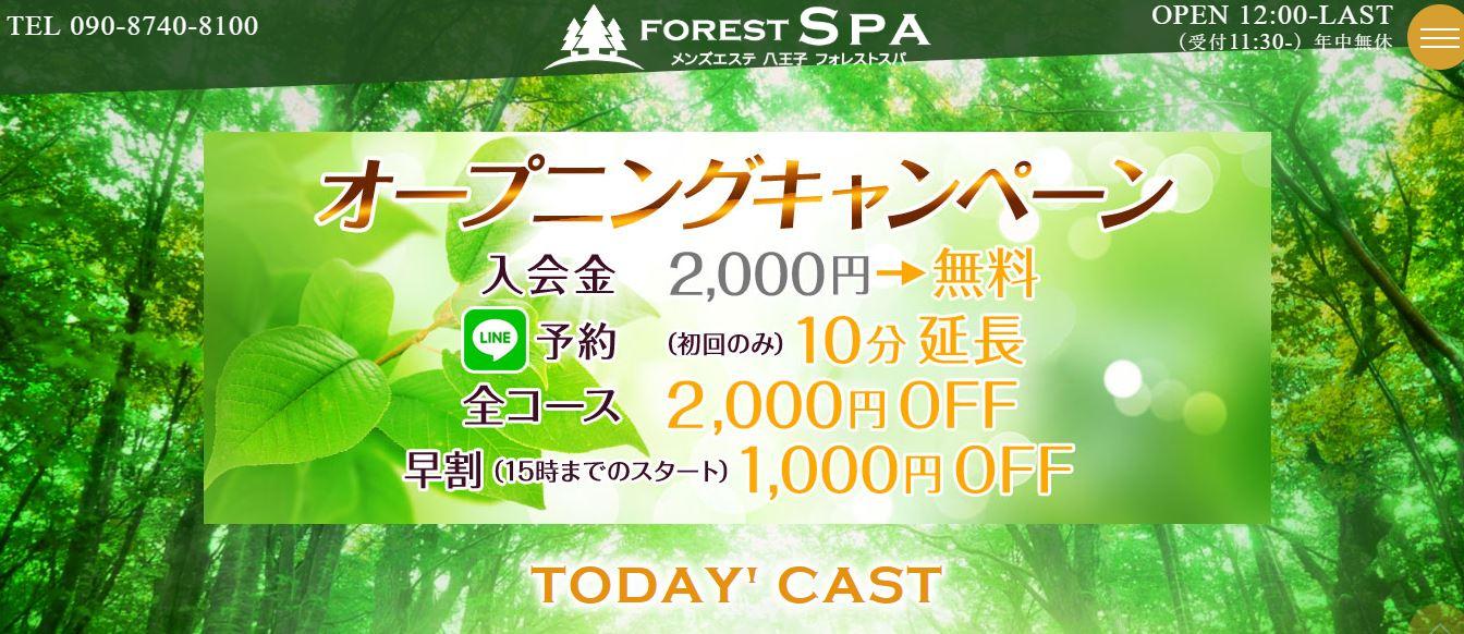 立川のメンズエステ店フォレストスパの写真