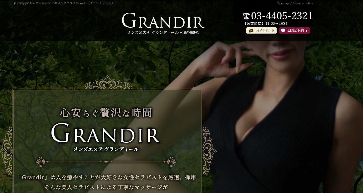 新宿御苑のメンズエステ店GRANDIRの写真