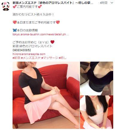 新宿のメンズエステ店緋色のアロマレスパイトの写真