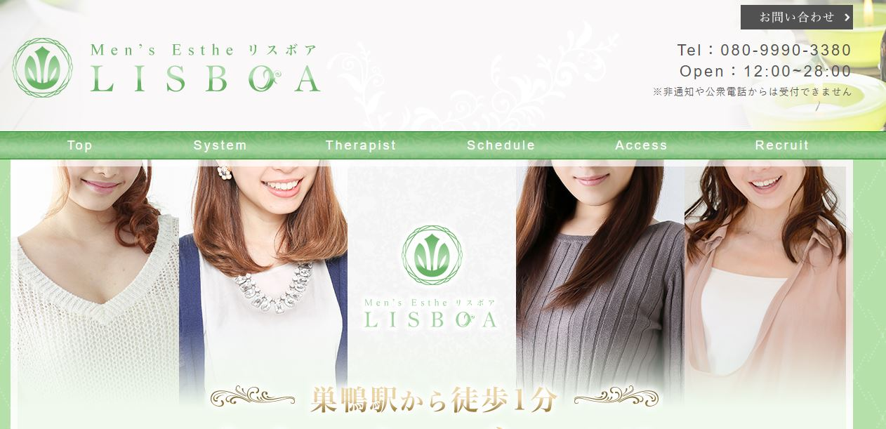 巣鴨のメンズエステ店LISBOAの写真