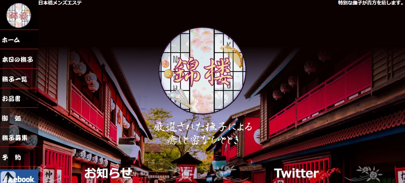 日本橋のメンズエステ店錦楼の写真