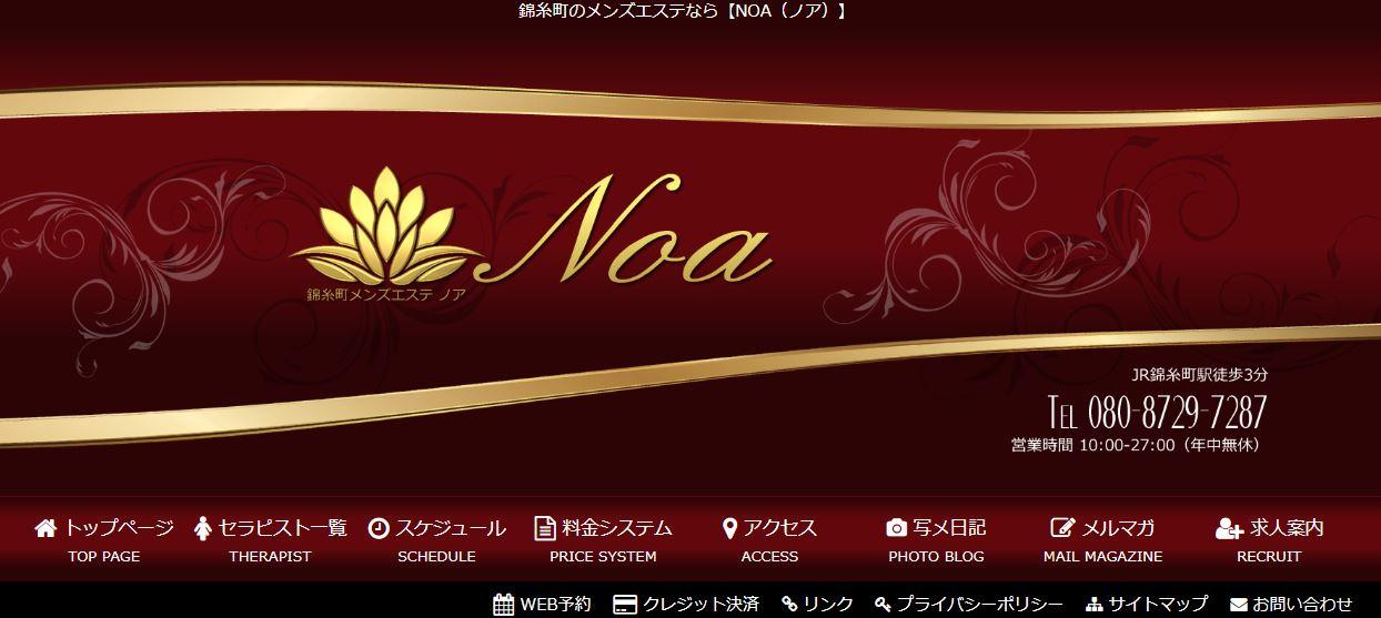 錦糸町のメンズエステ店NOA(ノア)の写真