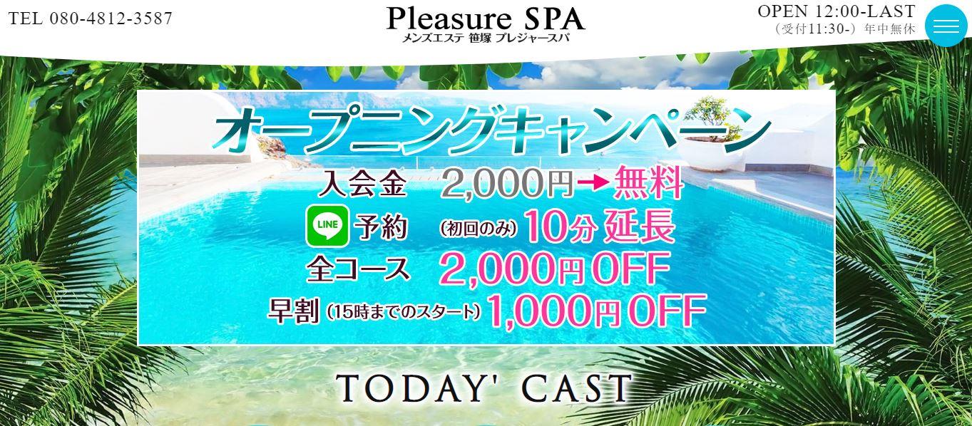 笹塚のメンズエステ店プレジャースパの写真