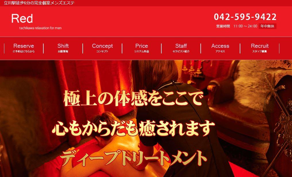 立川のメンズエステ店レッドの写真