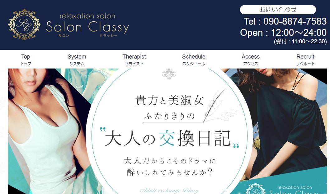 立川駅のメンズエステ店サロンクラッシーの写真