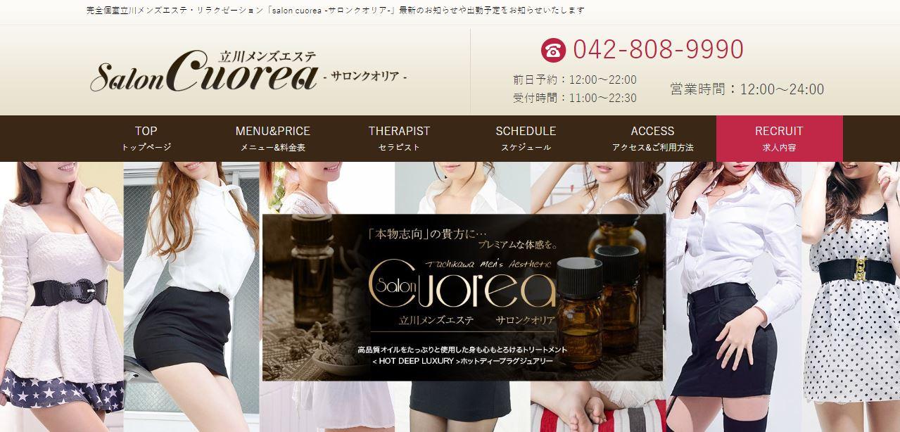 立川のメンズエステ店サロンクオリアの写真
