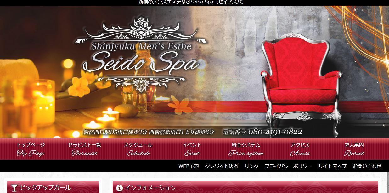 新橋のメンズエステ店SeidoSpa(セイドスパ)の写真