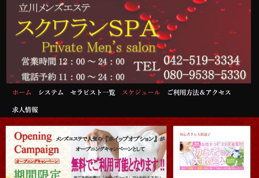立川のメンズエステ店スクワランSPAの写真