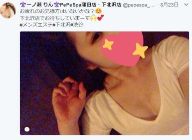 蒲田のメンズエステ店pepespa(ペペスパ)のセラピスト一ノ瀬りんさんの写真