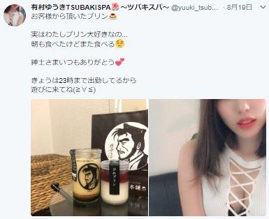 五反田のメンズエステ店TSUBAKISPA(ツバキスパ)のセラピストの有村ゆうきさんの写真