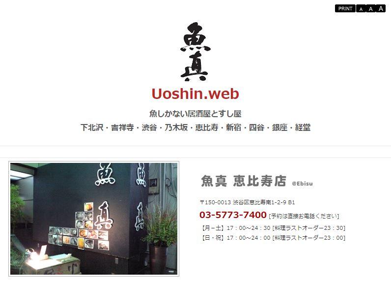 恵比寿の和食料理屋の魚真の写真