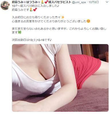 川崎のメンズエステ店姫スパのセラピスト初島うみさんの写真