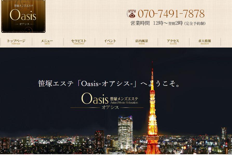 笹塚のメンズエステ店オアシスの写真
