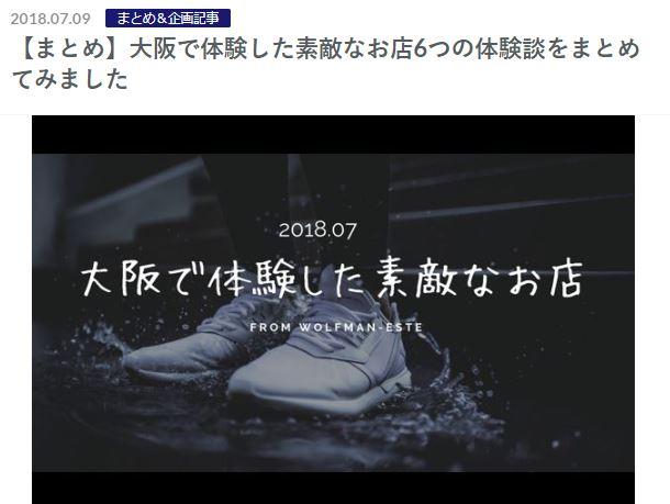 大阪のメンズエステ体験まとめ記事