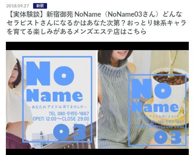渋谷・新宿のメンズエステ店NoNameのセラピストNoName03さんの写真