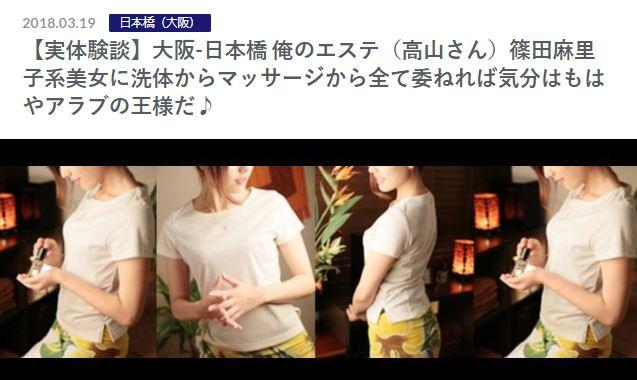 日本橋のメンズエステ店俺のエステのセラピスト高山さんの写真