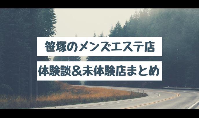 笹塚のメンズエステ店まとめ記事