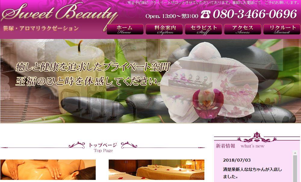 笹塚のメンズエステ店SweetBeautyの写真