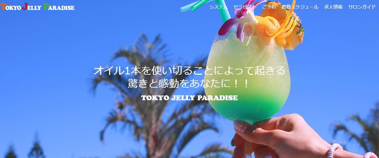高円寺のメンズエステ店トーキョージェリーパラダイスの写真