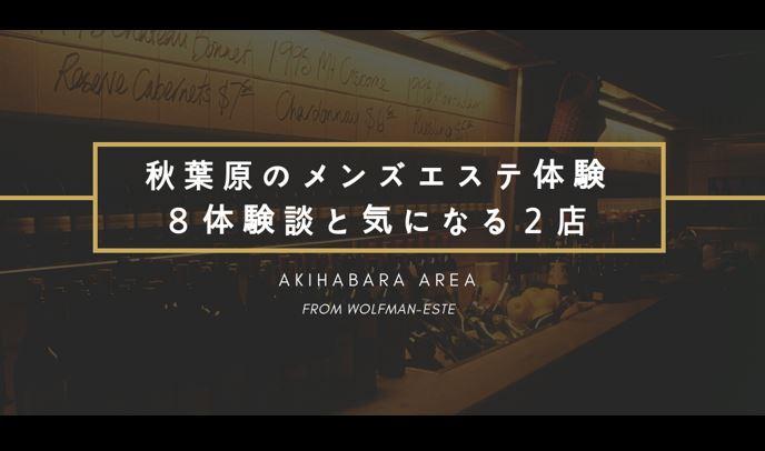 秋葉原のメンズエステ体験まとめ記事