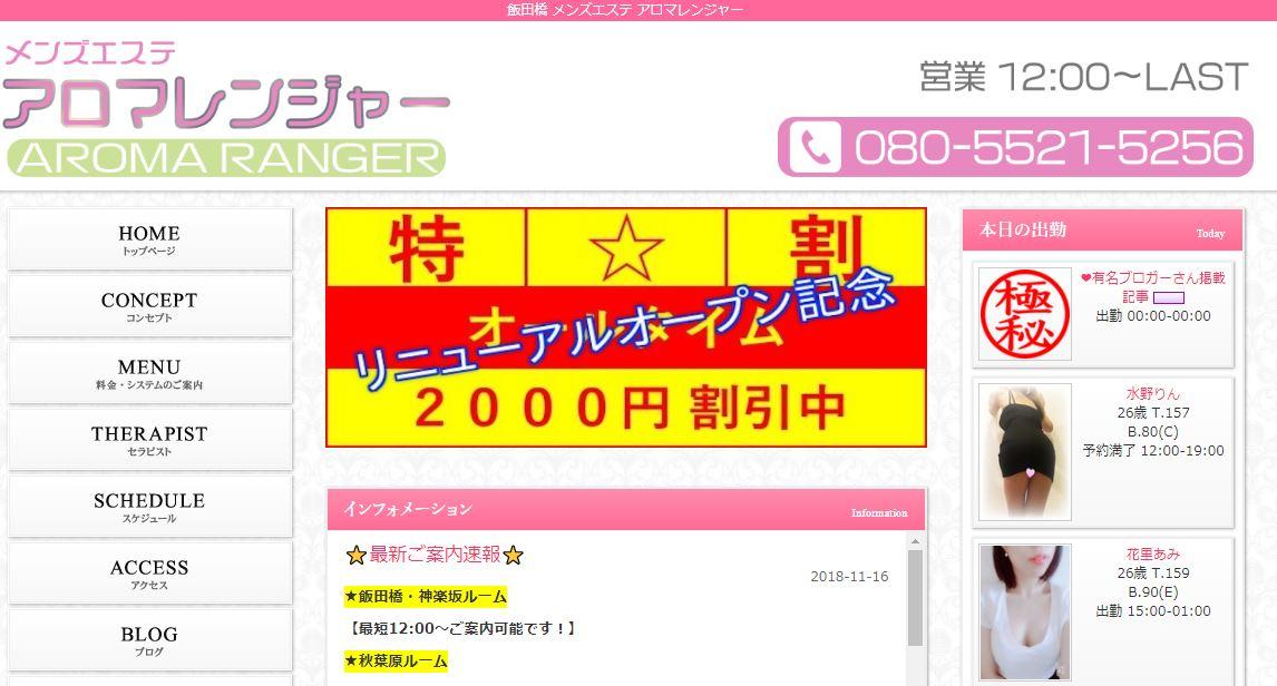 飯田橋のメンズエステ店のアロマレンジャーの写真