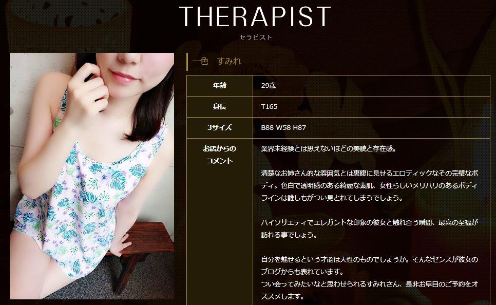 上野のメンズエステ店リリスのセラピスト一色すみれさんの写真