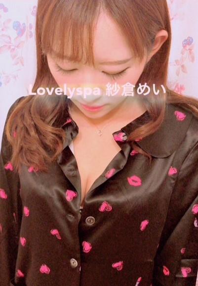 五反田のメンズエステ店ラブリースパのセラピストの紗倉めいさんの写真