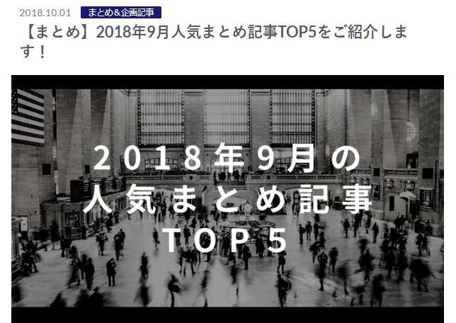 2018年9月の人気まとめ記事ランキングの記事