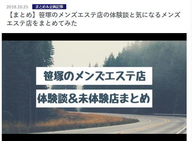 笹塚のまとめ記事
