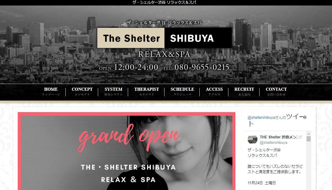 渋谷のメンズエステ店シェルターの写真