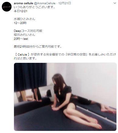 目黒のメンズエステ店アロマセリュールの写真