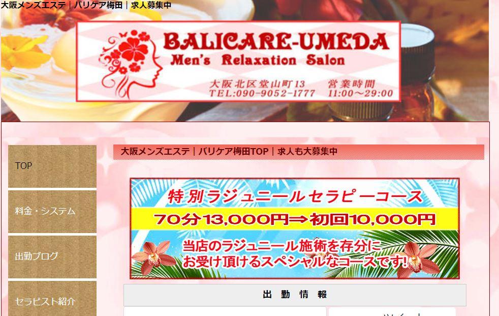 梅田のメンズエステ店バリケアの写真