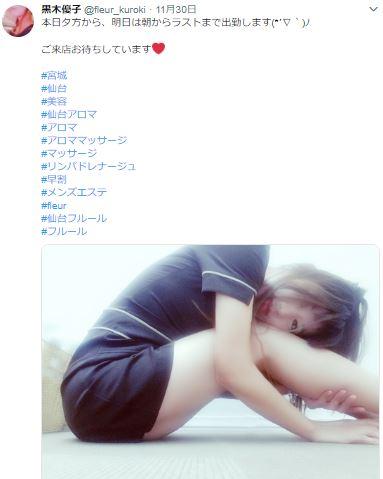 仙台のメンズエステ店フルールの写真