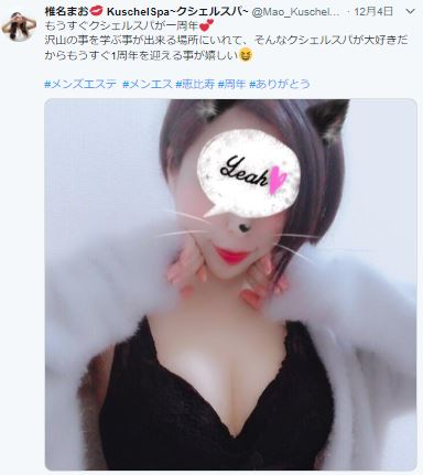 クシェルスパの椎名さんの体験談