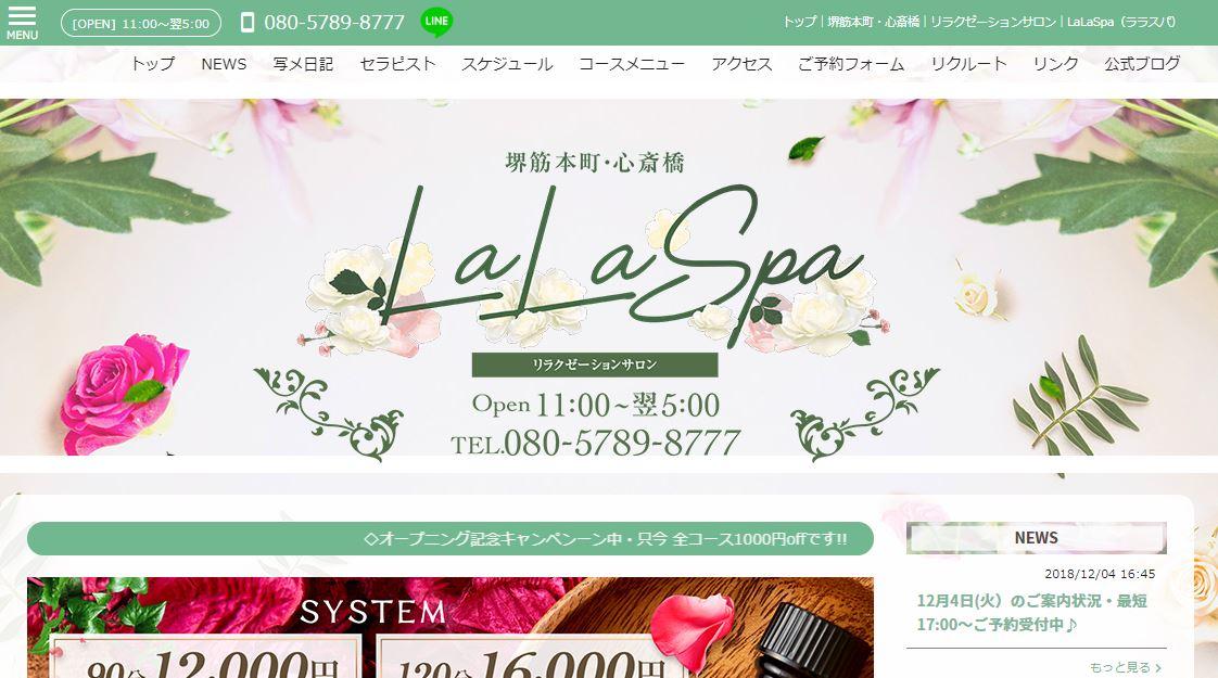 堺筋本町のメンズエステ店ララスパの写真