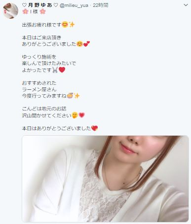 仙台のメンズエステ店ミリューのセラピスト月野ゆあさんのツイート