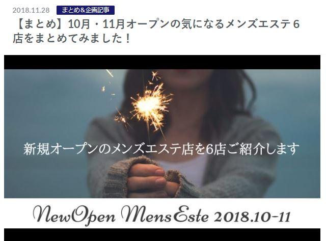 2018年10月11月にオープンしたメンズエステ店まとめ記事