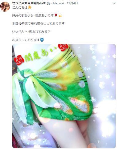 新宿のメンズエステ店Noble(ノーブル)のセラピストの閻魔あいさんの写真