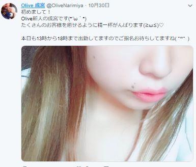 仙台のメンズエステ店オリーブのセラピスト成宮さんのツイート