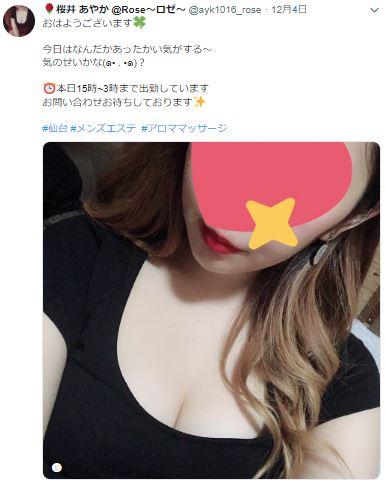 仙台のメンズエステ店ロゼのセラピスト桜井あやかさんのツイート
